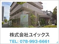 株式会社ユイックス TEL:078-993-6661