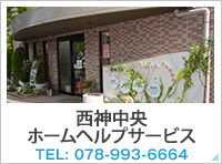 西神中央ホームヘルプサービス TEL:078-993-6664