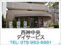 西神中央デイサービス TEL:078-993-6661