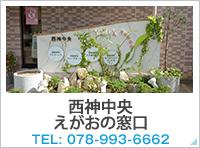 西神中央えがおの窓口 TEL:078-993-6662