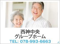 西神中央グループホーム TEL:078-993-6663